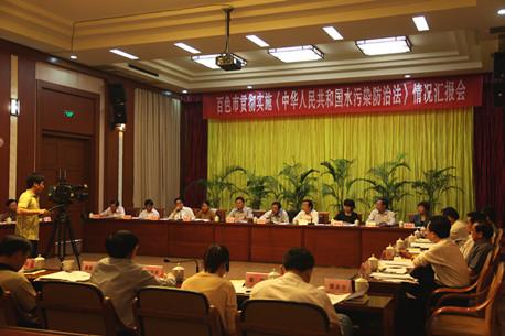 市人大常委会组织召开全市贯彻实施《中华人民共和国水污染防治法》情况汇报会