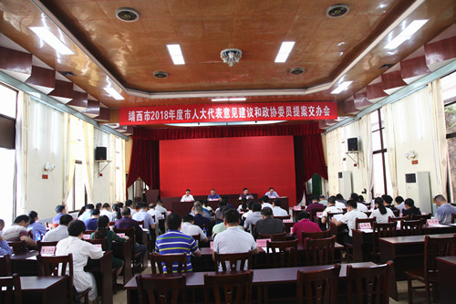 靖西市召开人大代表建议和政协委员提案交办会
