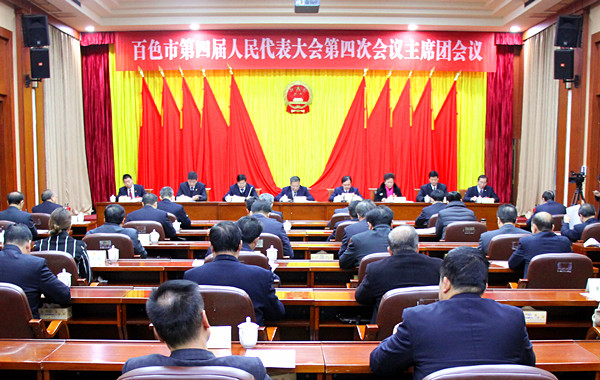 市四届人大四次会议主席团举行第三次会议