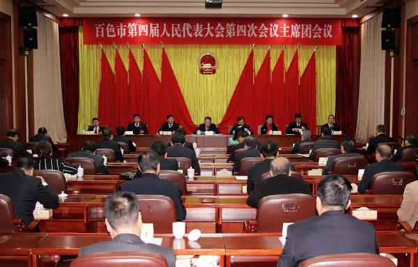 市四届人大四次会议主席团举行第四次会议