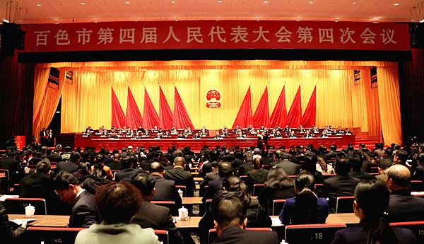市四届人大四次会议举行第二次全体会议