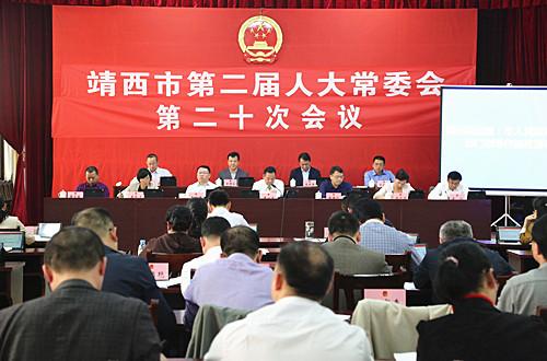 靖西市第二届人大常委会第二十次会议召开