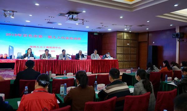 2019年百色市第一期人大代表培训班在深圳举行