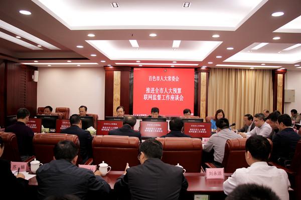 市人大常委会召开推进全市人大预算联网监督工作座谈会