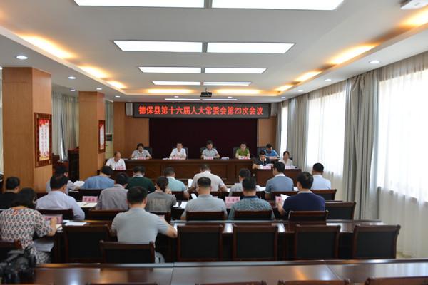 德保县召开第十六届人大常委会第23次会议