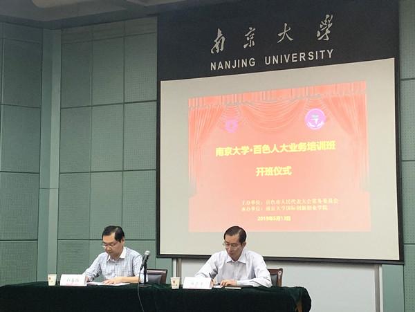 百色市人大业务培训班在南京大学举办