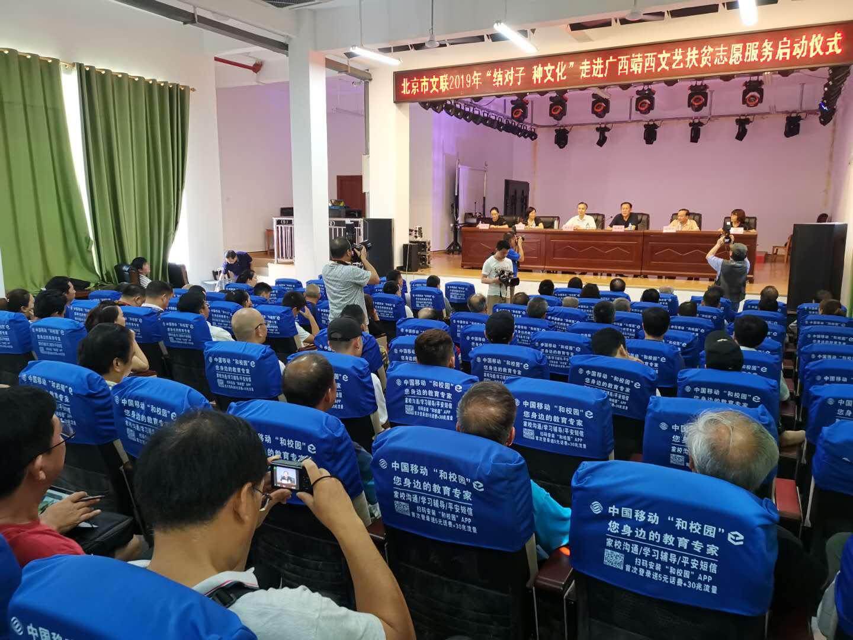 """北京市文联""""结对子 种文化""""志愿服务进靖西"""