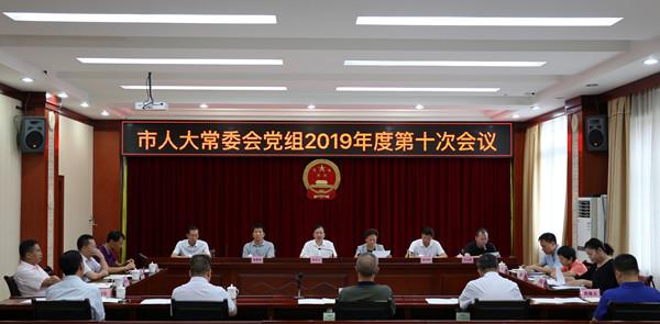 市人大常委会党组召开2019年度第十次会议
