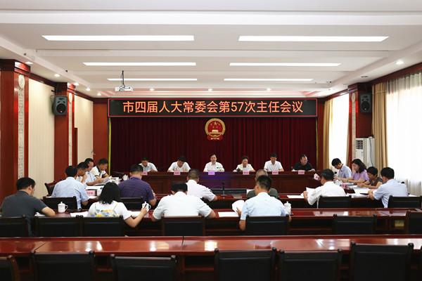 市四届人大常委会第五十七次主任会议召开