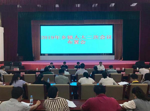 靖西市人大召开2019年乡镇人大二次会议布置会