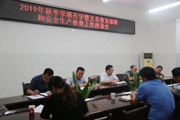 韦将良对凌云县2019年秋季学期开学情况进行检查