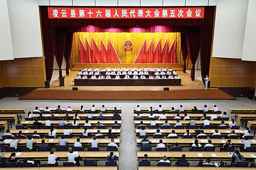 凌云县第十六届人民代表大会第五次会议胜利闭幕