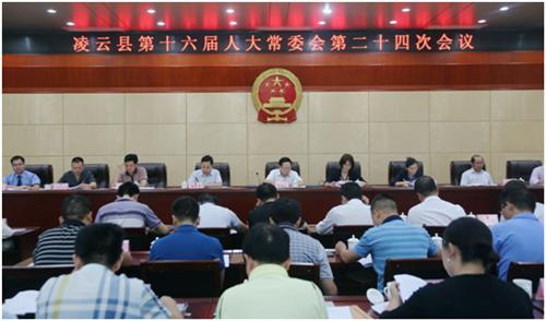 凌云县第十六届人大常委会第二十四次会议召开