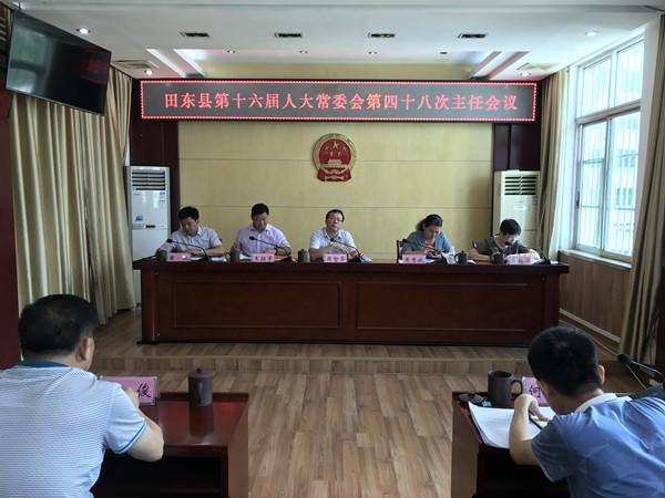 田东县人大常委会召开第十六届人大常委会第四十八次主任会议