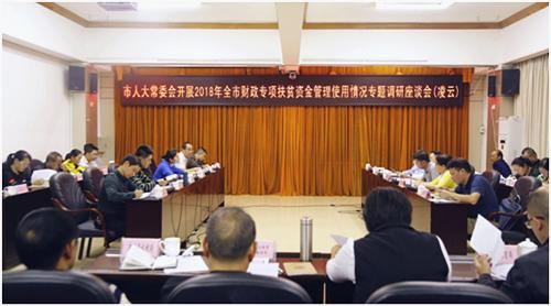 市人大常委会到凌云县开展2018年全市财政专项扶贫资金管理使用情况专题调研