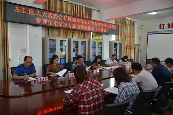 廖建军率调研组到四塘镇开展财政专项扶贫资金管理使用情况专题调研