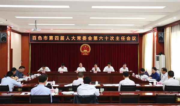 市四届人大常委会第六十次主任会议召开