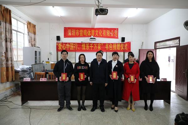 韦将良出席深圳一企业到凌云开展爱心书包捐赠活动