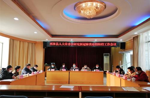 西林县人大常委会召开研究新冠肺炎疫情防控工作会议