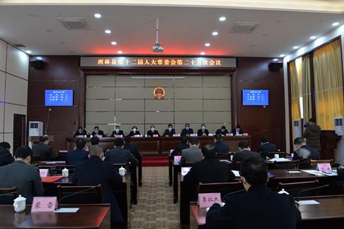 西林县召开第十二届人大常委会第二十五次会议