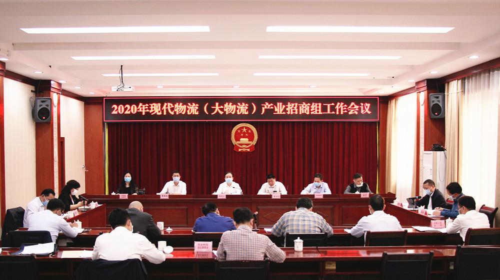 周武红主持召开2020年现代物流产业招商组工作会议