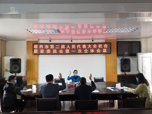 靖西市召开人大社会建设委员会第一次全体会议