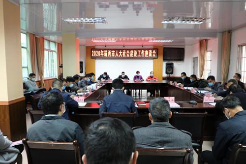 靖西市召开2020年全市人大社会建设工作座谈会