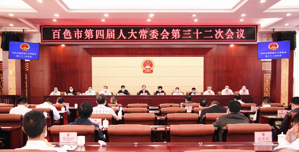 市第四届人大常委会第三十二次会议召开