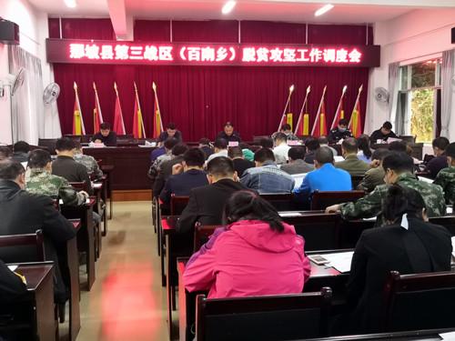 黄绍伟主持召开第三战区(百南乡) 脱贫攻坚工作调度会