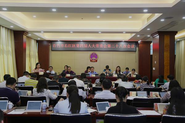 右江区第四届人民代表大会常务委员会第二十八次会议召开