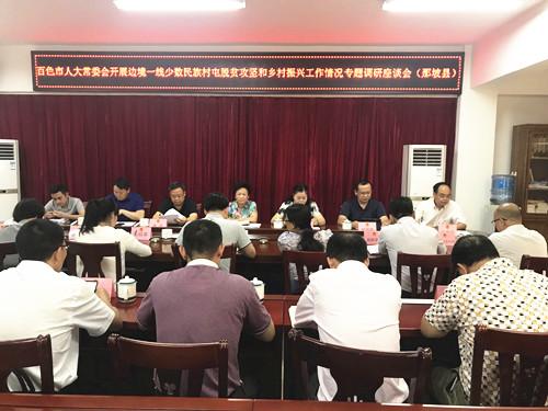 市人大常委会调研组到那坡县召开边境一线少数民族村屯脱贫攻坚调研座谈会