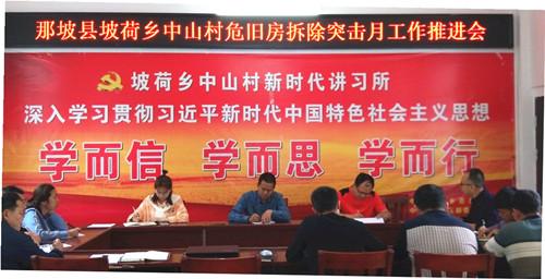 吕若冰副主任召开中山村危旧房拆除突击月工作推进会
