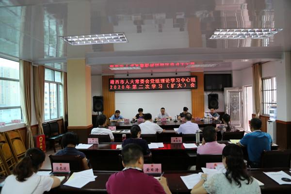 靖西市人大常委会党组理论学习中心组2020年第二次学习(扩大)会召开