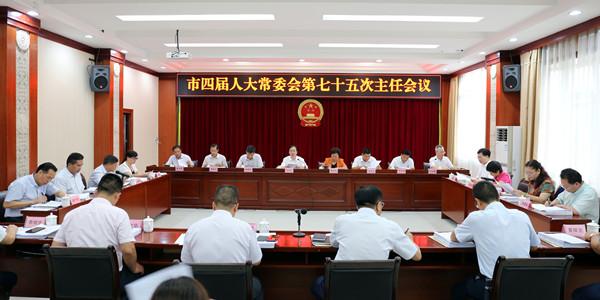 市四届人大常委会第七十五次主任会议召开
