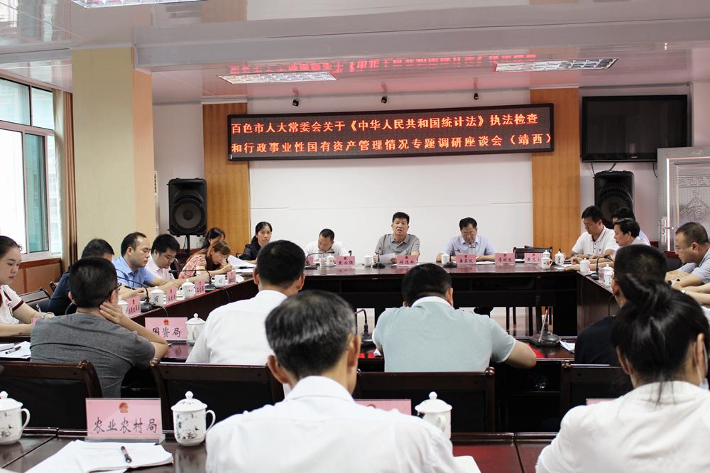 市人大常委会开展《中华人民共和国统计法》执法检查和行政事业性国有资产管理工作调研