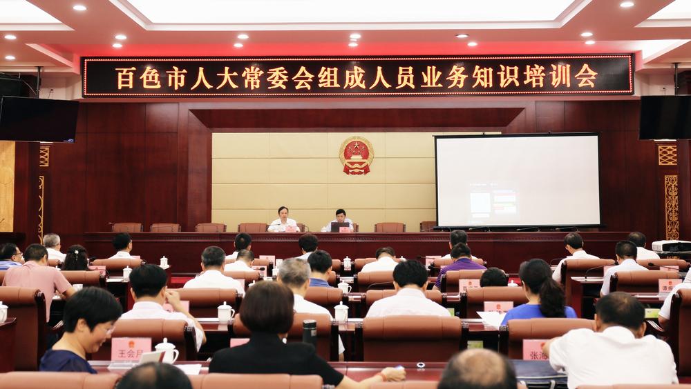 市人大常委会举办常委会组成人员业务培训会