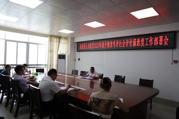 乐业县人大机关召开2020年提升绩效考评社会评价满意度工作部署会