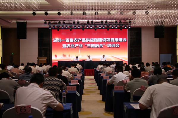 市政府召开深圳—百色农产品供应链建设项目推进会
