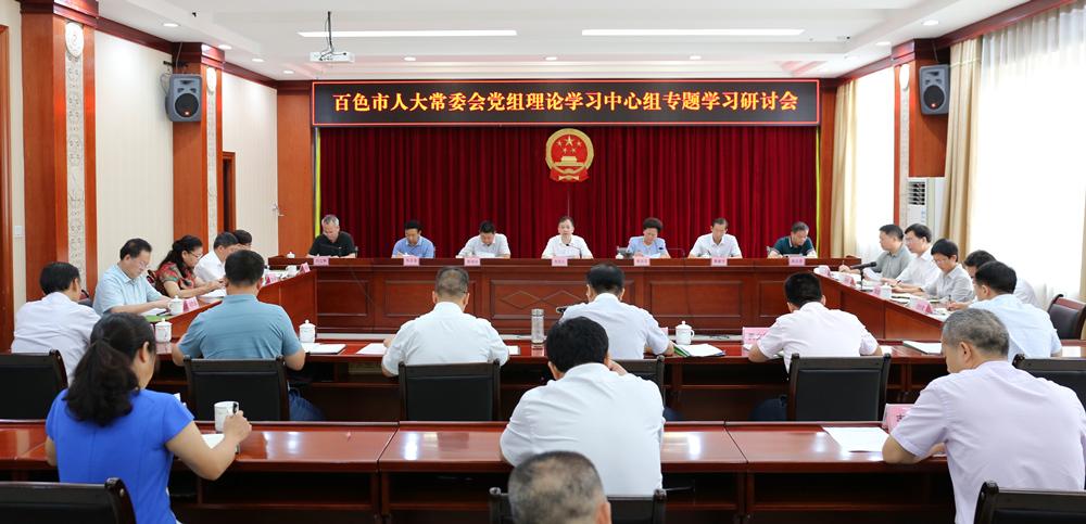 市人大常委会党组理论学习中心组举行专题学习研讨会