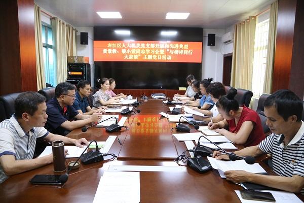 右江区人大机关党支部开展向先进典型黄景教、梁小霞同志学习活动实录