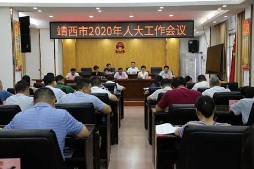 靖西市2020年人大工作会议召开