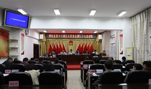 乐业县第十六届人大常委会召开第三十七次会议