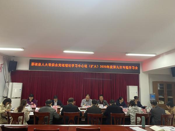 那坡县人大常委会党组召开理论学习中心组(扩大)2020年度第九次专题学习会