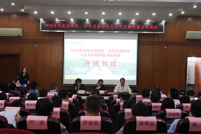 田阳区新时代人大干部履职能力提升班在桂林理工大学开班