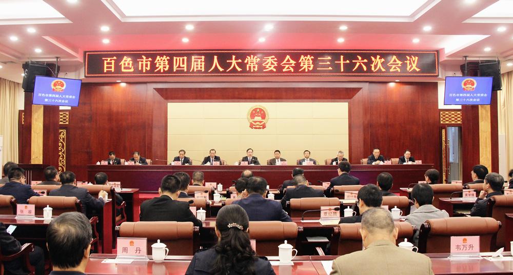市四届人大常委会第三十六次会议召开