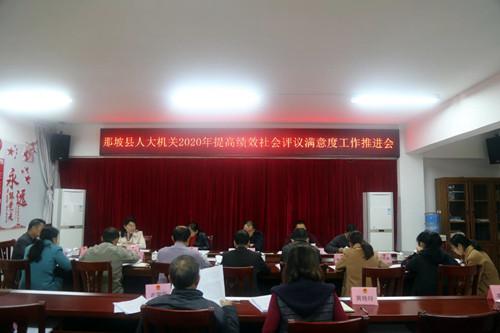 那坡县人大机关召开2020年提高绩效社会评议满意度工作推进会