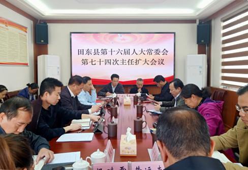 田东县召开第十六届人大常委会第七十四次主任会议