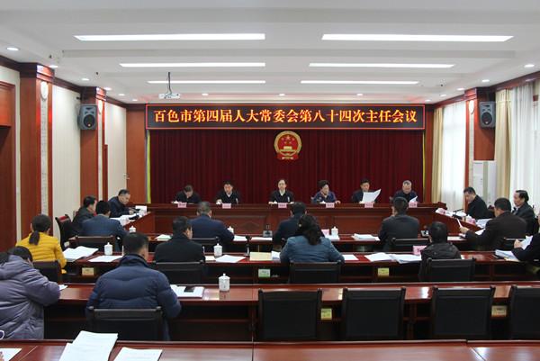 市四届人大常委会第八十四次主任会议召开