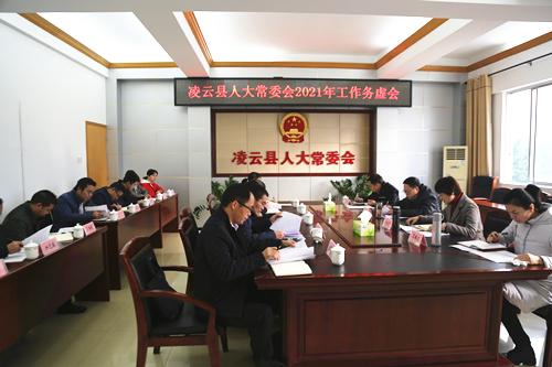 凌云县人大常委会召开2021年工作务虚会