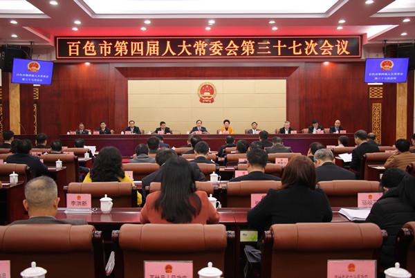 市四届人大常委会第三十七次会议召开